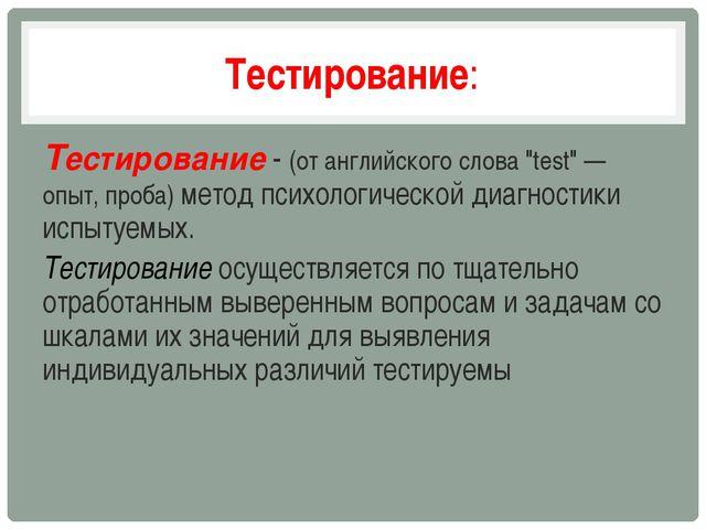 """Тестирование: Тестирование - (от английского слова """"test"""" — опыт, проба) мето..."""