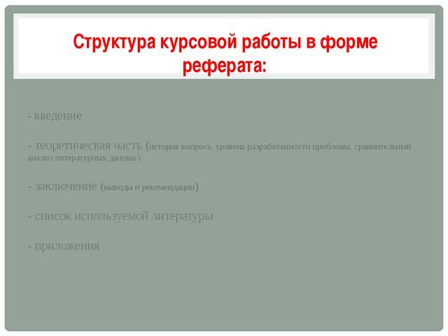 - введение - теоретическая часть (история вопроса, уровень разработанности пр...