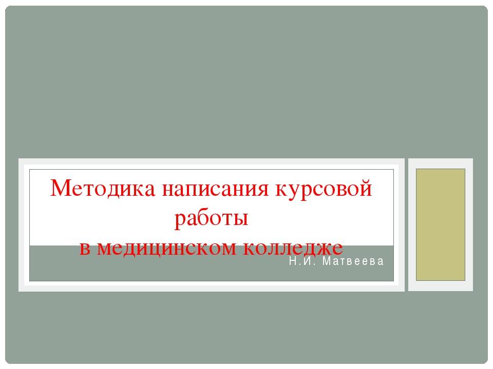 Презентация на тему Методика написания курсовой работы в колледже  слайда 1 Н И Матвеева Методика написания курсовой работы в медицинском колледже