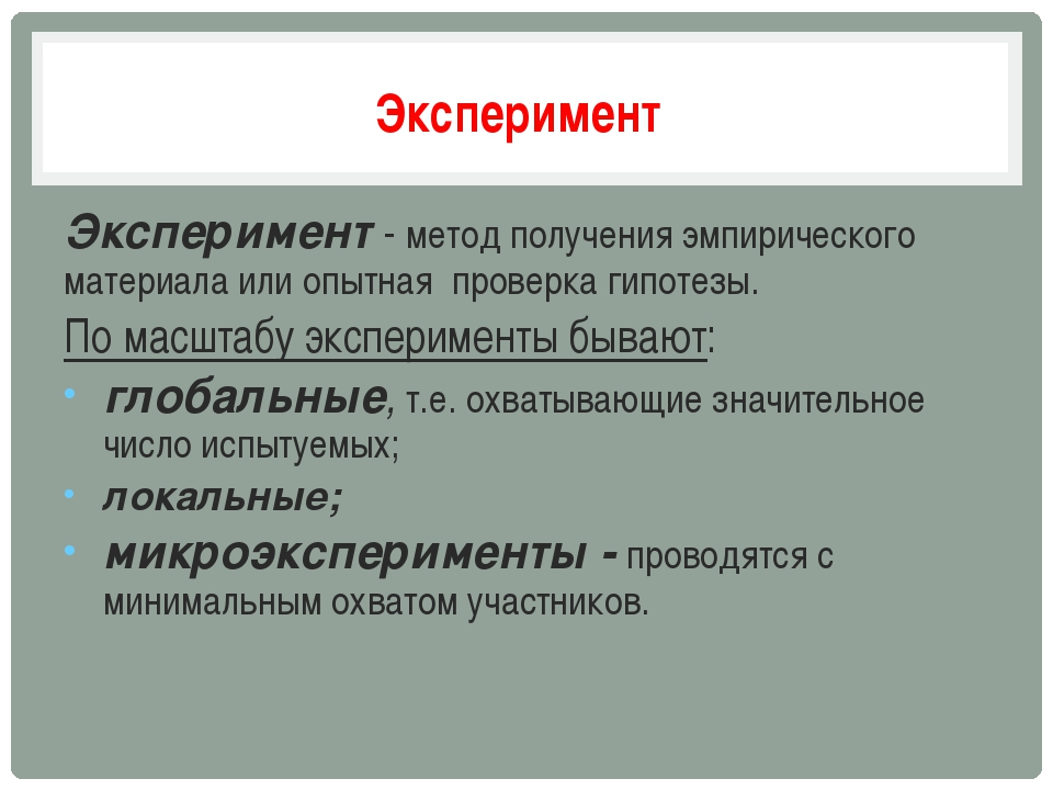Эксперимент Эксперимент - метод получения эмпирического материала или опытная...