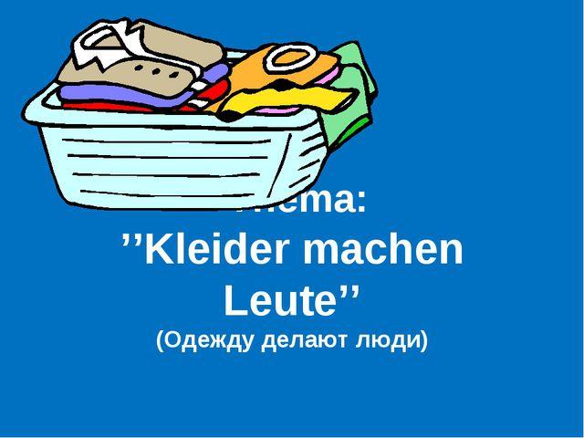 Thema: ''Kleider machen Leute'' (Одежду делают люди)