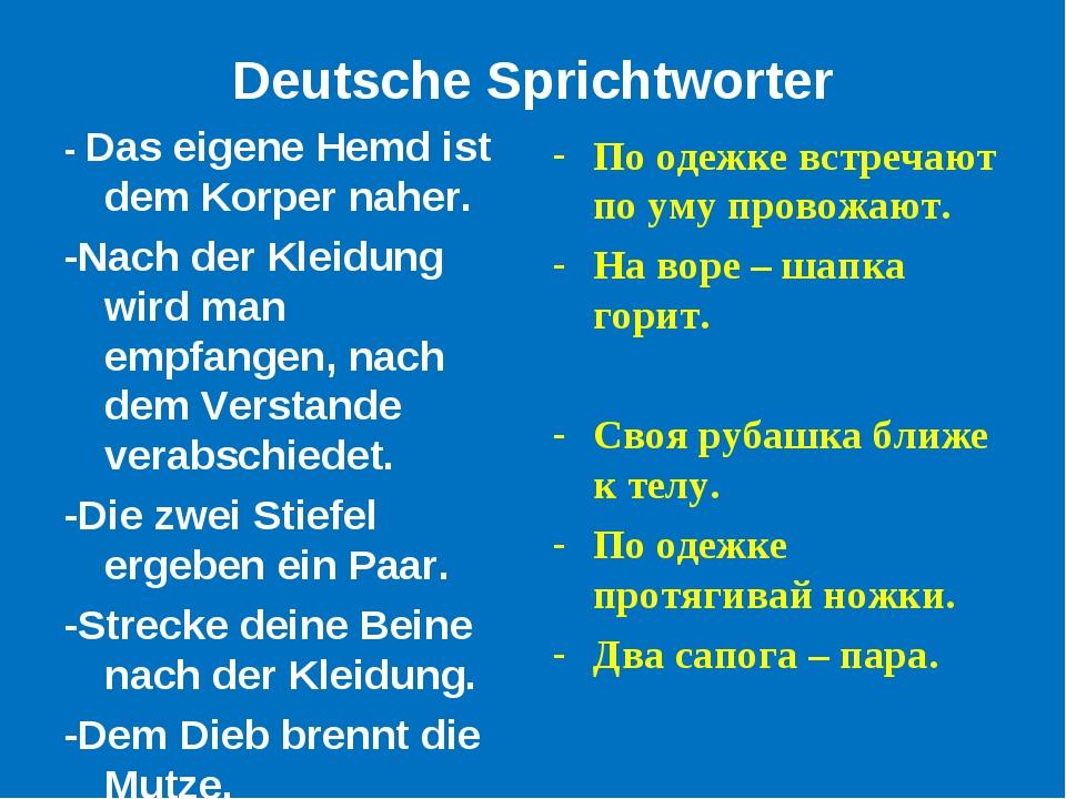 Deutsche Sprichtworter - Das eigene Hemd ist dem Korper naher. -Nach der Klei...