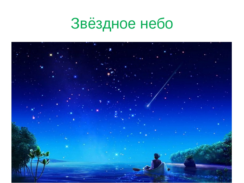 Звёздное небо