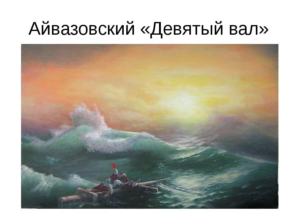 Айвазовский «Девятый вал»