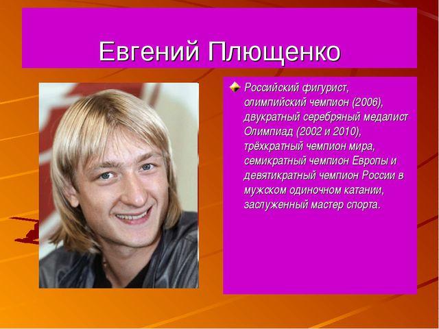 Евгений Плющенко Российский фигурист, олимпийский чемпион (2006), двукратный...