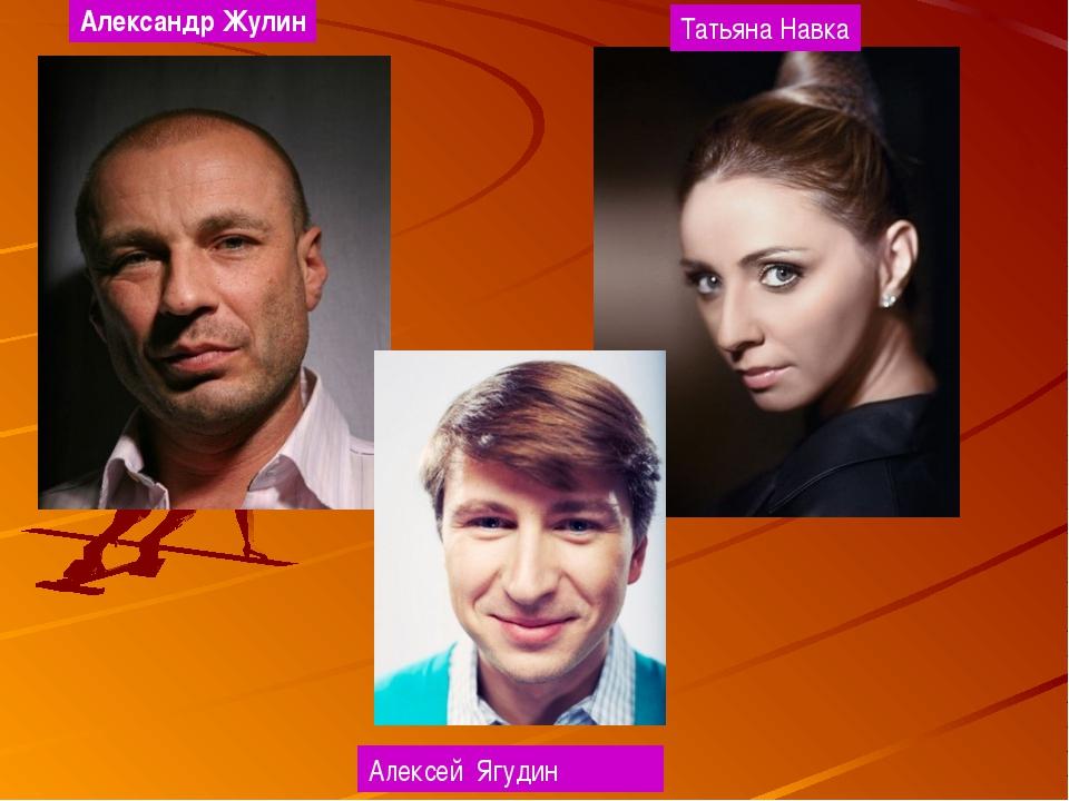 Александр Жулин Татьяна Навка Алексей Ягудин