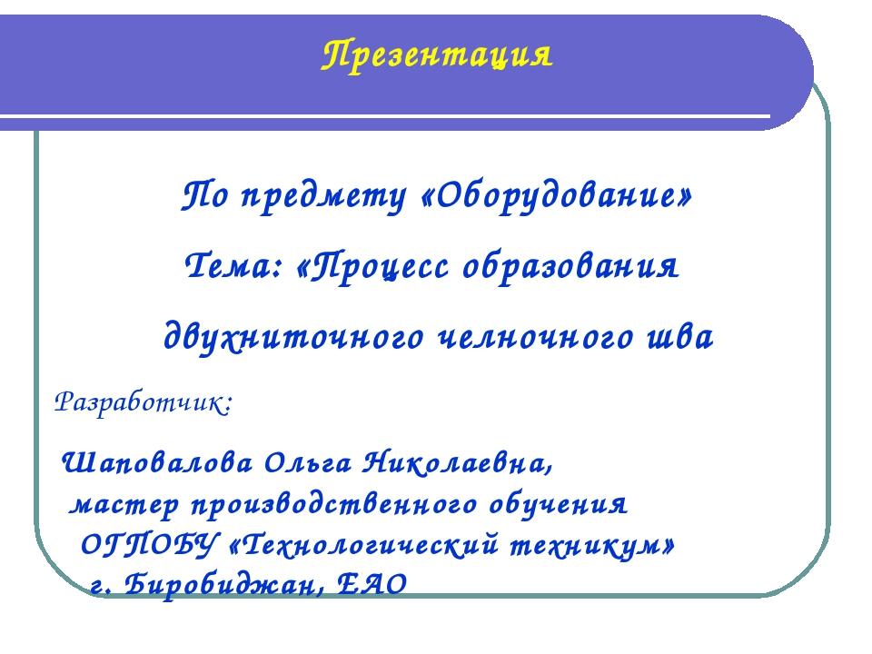 Презентация По предмету «Оборудование» Тема: «Процесс образования двухниточно...