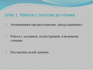 Этап 1. Работа с текстом до чтения. Антиципация (предвосхищение, предугадыван