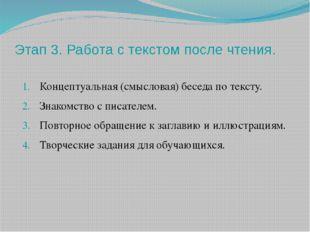 Этап 3. Работа с текстом после чтения. Концептуальная (смысловая) беседа по т