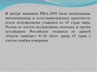 В центре внимания PISA-2009 была читательская, математическая и естественнона