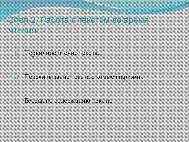 Этап 2. Работа с текстом во время чтения. Первичное чтение текста. Перечитыва...