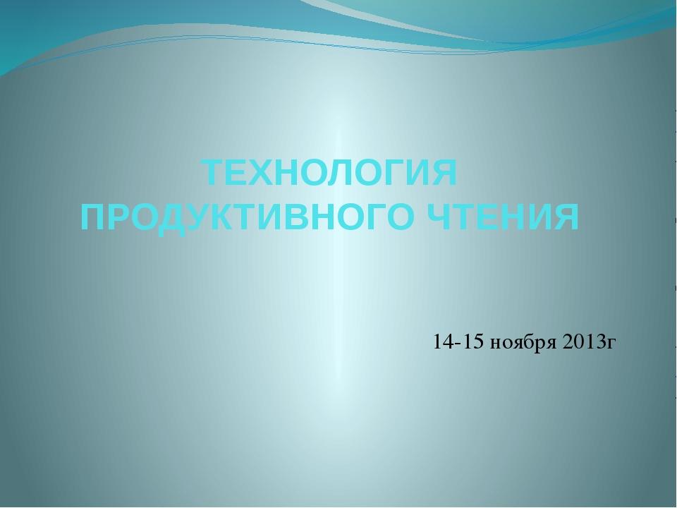 ТЕХНОЛОГИЯ ПРОДУКТИВНОГО ЧТЕНИЯ 14-15 ноября 2013г