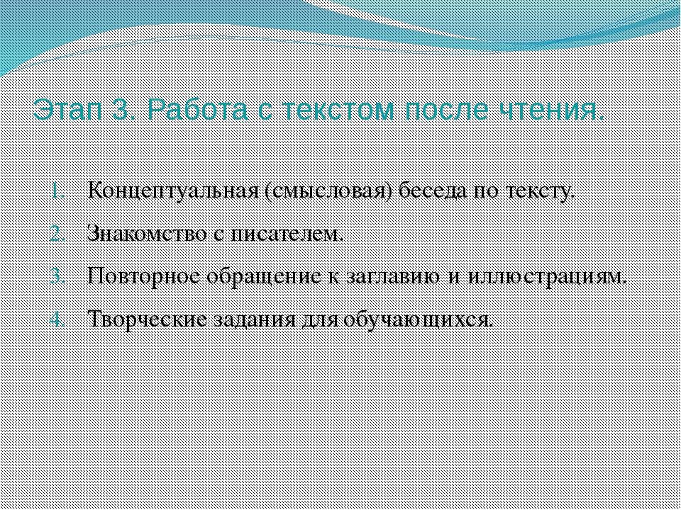 Этап 3. Работа с текстом после чтения. Концептуальная (смысловая) беседа по т...