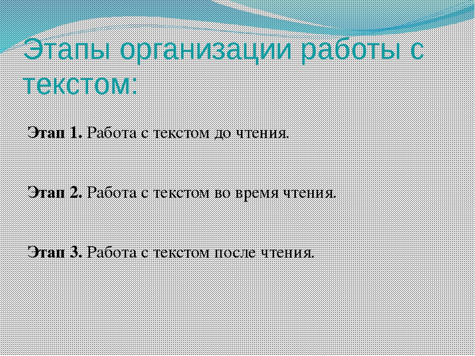 Этапы организации работы с текстом: Этап 1. Работа с текстом до чтения. Этап...
