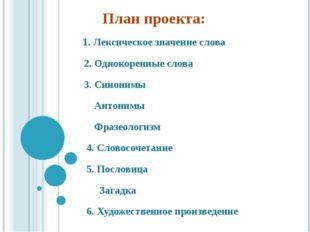 План проекта: 1. Лексическое значение слова 2. Однокоренные слова 3. Синонимы