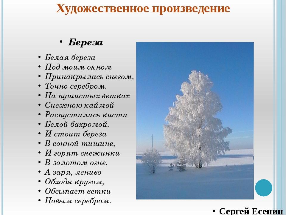 Художественное произведение Береза Белая береза Под моим окном Принакрылась с...