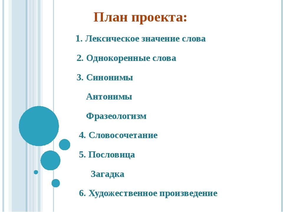 План проекта: 1. Лексическое значение слова 2. Однокоренные слова 3. Синонимы...