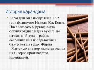 История карандаша Карандаш был изобретен в 1775 году французом Николя Жак Кон