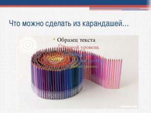 Что можно сделать из карандашей…