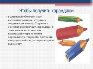 Чтобы получить карандаши в древесной оболочке, надо изготовить дощечки, стерж