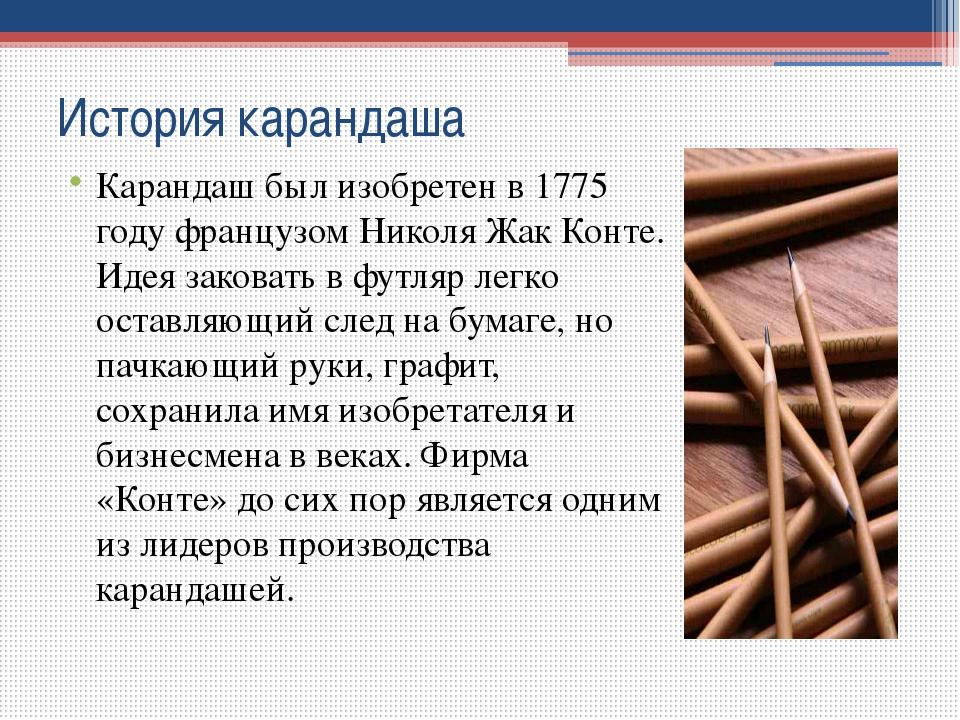 История карандаша Карандаш был изобретен в 1775 году французом Николя Жак Кон...
