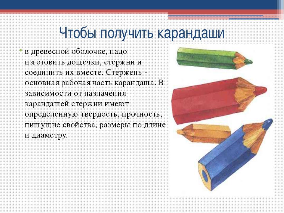 Чтобы получить карандаши в древесной оболочке, надо изготовить дощечки, стерж...