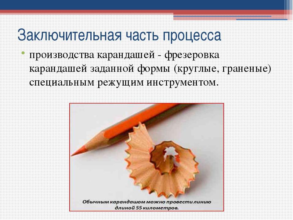 Заключительная часть процесса производства карандашей - фрезеровка карандашей...