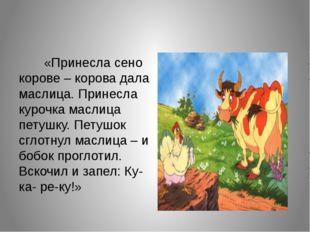«Принесла сено корове – корова дала маслица. Принесла курочка маслица петушк