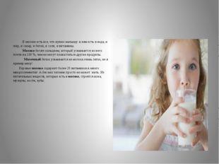 В молоке есть все, что нужно малышу: в нем есть и вода, и жир, и сахар, и бе