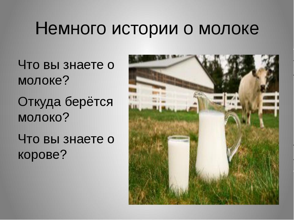 Немного истории о молоке Что вы знаете о молоке? Откуда берётся молоко? Что в...