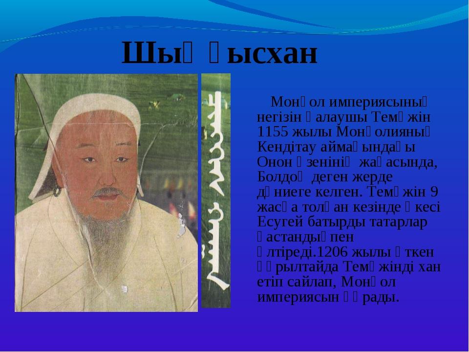 Шыңғысхан Монғол империясының негізін қалаушы Темүжін 1155 жылы Монғолияның...