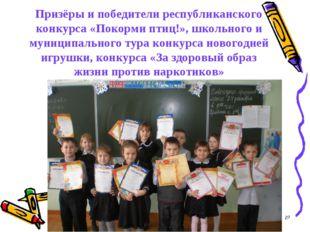 * Призёры и победители республиканского конкурса «Покорми птиц!», школьного и