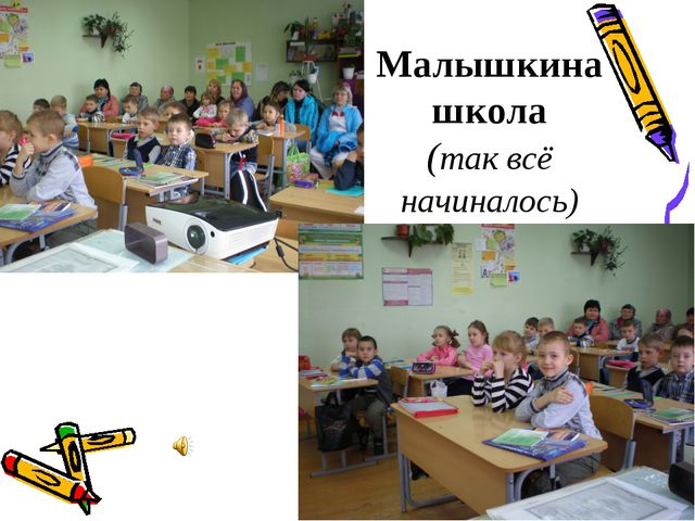 * Малышкина школа (так всё начиналось)