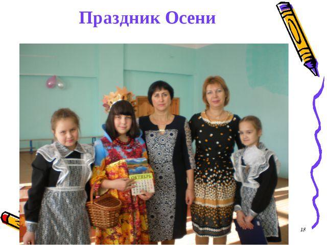 * Праздник Осени