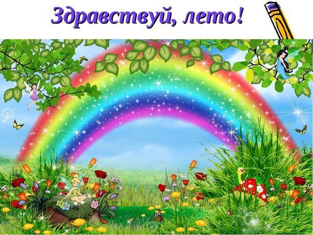 * Здравствуй, лето!