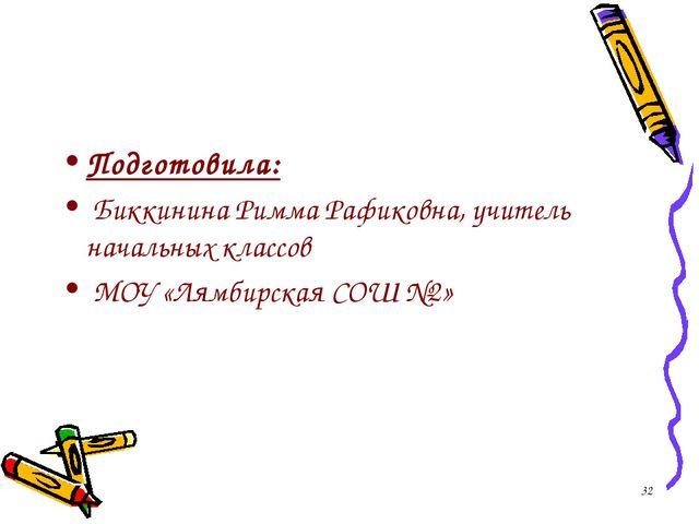 Подготовила: Биккинина Римма Рафиковна, учитель начальных классов МОУ «Лямбир...