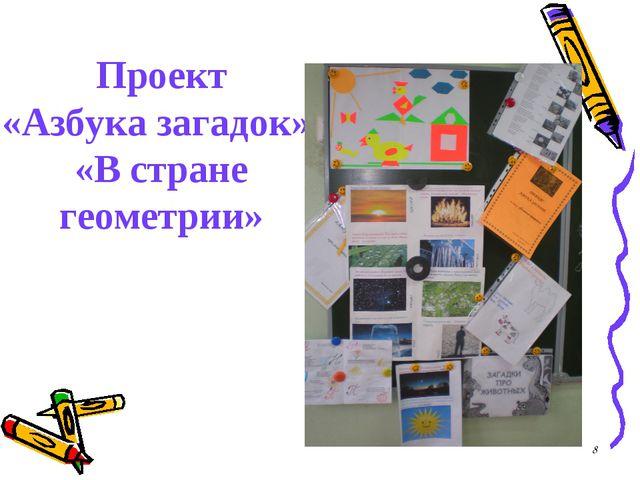 * Проект «Азбука загадок», «В стране геометрии»