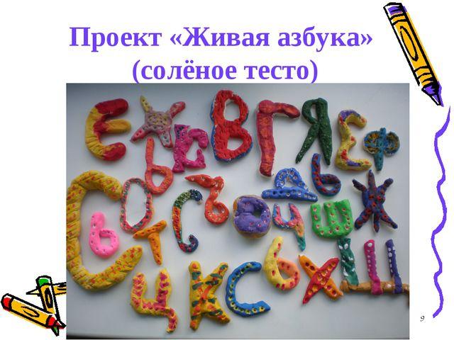 * Проект «Живая азбука» (солёное тесто)