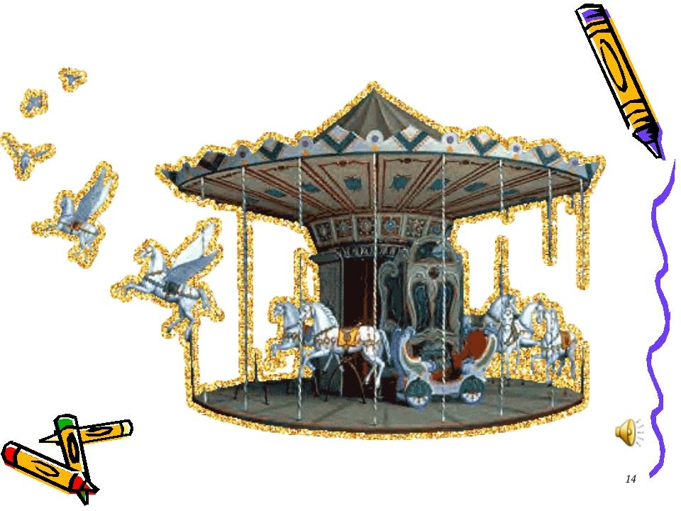 Картинки анимашки карусель, борцы надписями