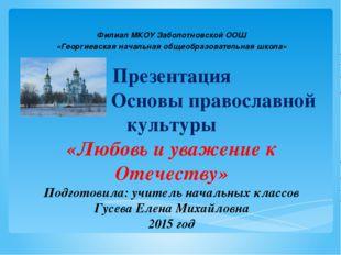 Презентация по курсу Основы православной культуры «Любовь и уважение к Отечес