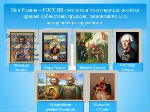 Моя Родина – РОССИЯ- это земля моего народа, политая кровью доблестных предко