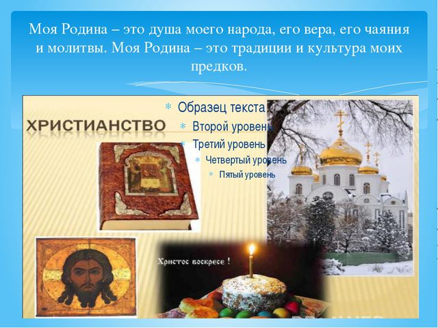 Моя Родина – это душа моего народа, его вера, его чаяния и молитвы. Моя Родин...