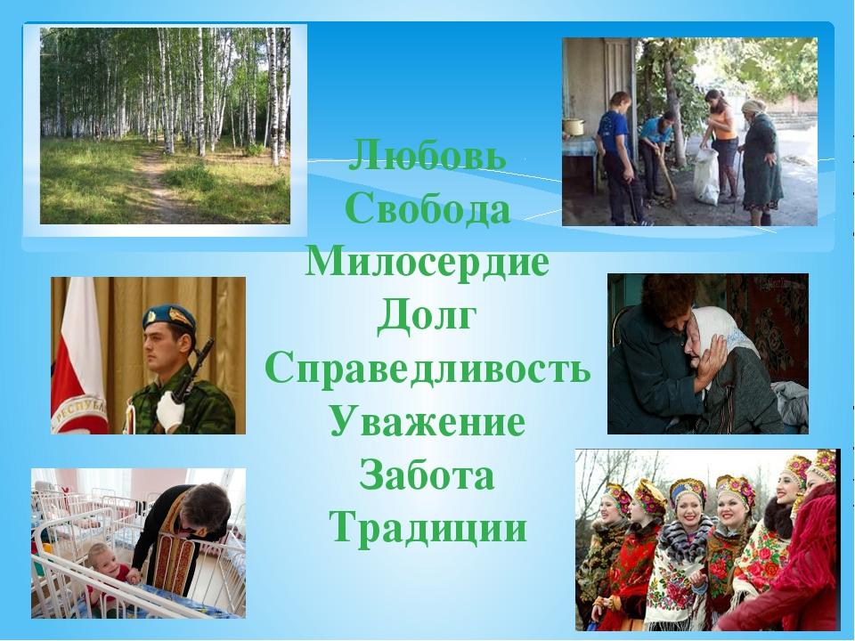Любовь Свобода Милосердие Долг Справедливость Уважение Забота Традиции