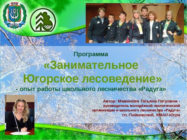 Программа «Занимательное Югорское лесоведение» - опыт работы школьного лесни...