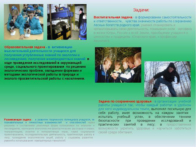 Задачи: Образовательная задача - в активизации мыслительной деятельности учащ...