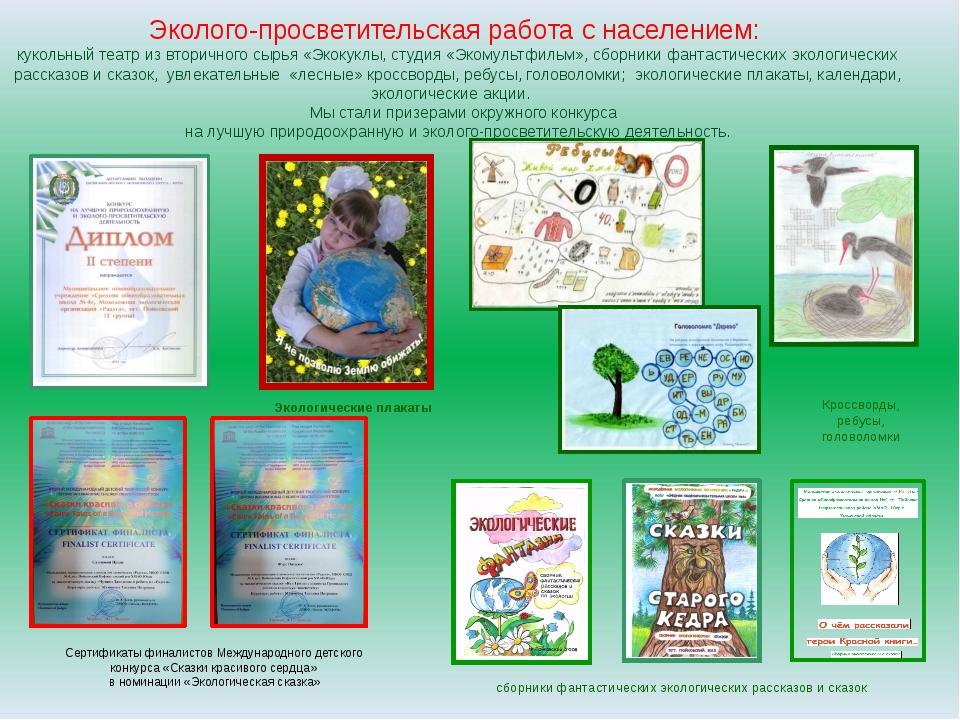 Эколого-просветительская работа с населением: кукольный театр из вторичного с...