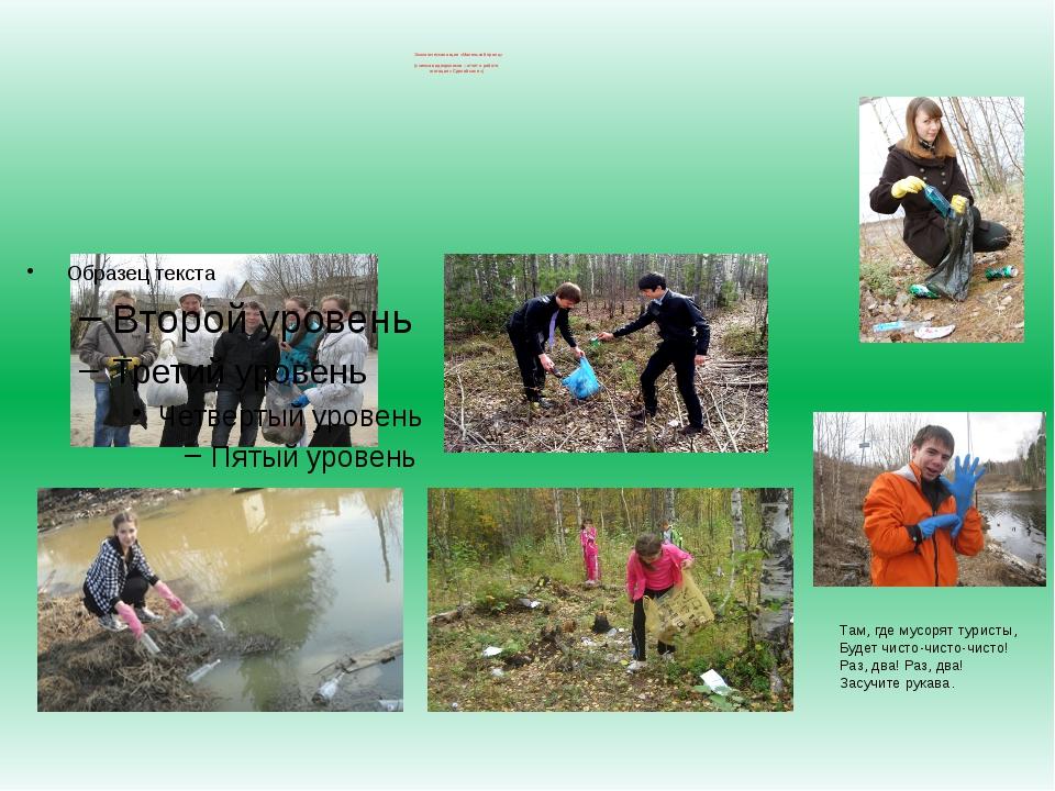 Экологическая акция «Маленький принц» (съемка видеороликов – отчет о работе,...