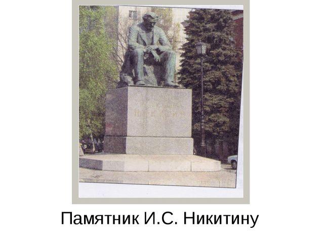 Памятник И.С. Никитину
