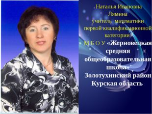 Наталья Ивановна Лямина учитель математики первой квалификационной категории