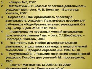 Литература: «Завуч» №3, 2007. Математика.9-11 классы: проектная деятельность